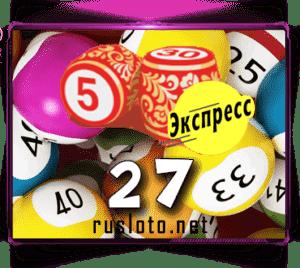 Русское лото экспресс - Тираж 27