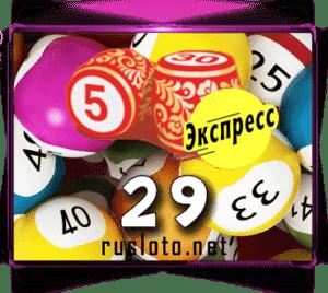 Русское лото экспресс - Тираж 29