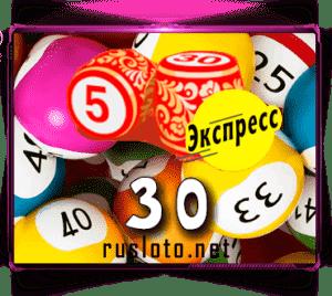 Русское лото экспресс - Тираж 30