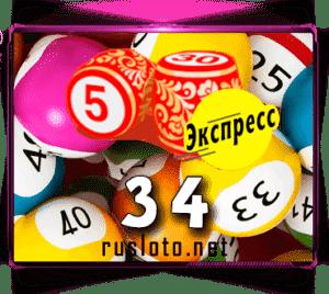 Русское лото экспресс - Тираж 34