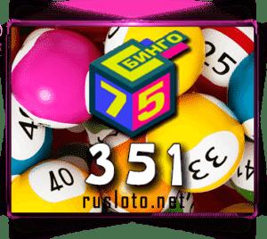 Тираж 351 - Бинго 75