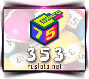 Тираж 353 - Бинго 75