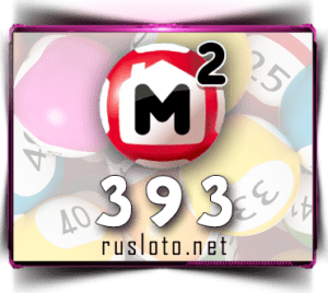 Тираж 393 - Жилищная лотерея