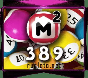 Жилищная лотерея - Тираж 389