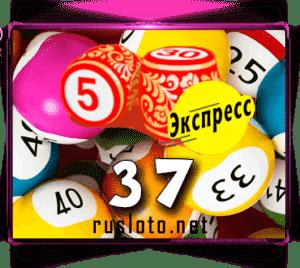 Русское лото экспресс - Тираж 37