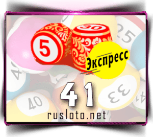 Русское лото экспресс - Тираж 41