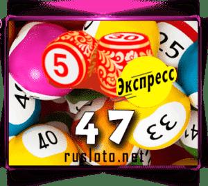 Русское лото экспресс - Тираж 47