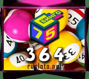 Тираж 364 - Бинго 75