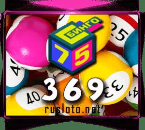 Бинго 75 Тираж 369