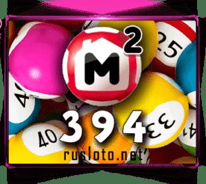 Тираж 394 - Жилищная лотерея