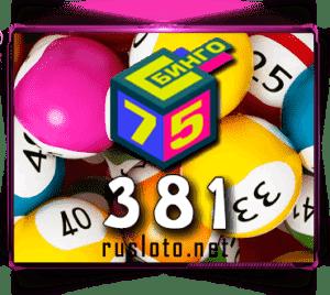 Бинго 75 Тираж 381