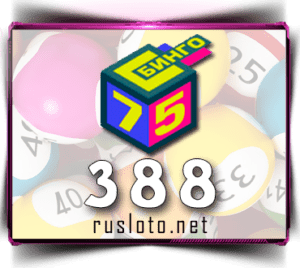 Бинго 75 Тираж 388