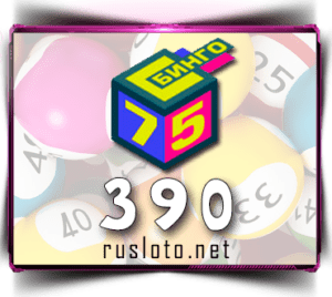 Бинго 75 Тираж 390