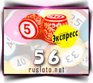 Русское лото экспресс Тираж 56