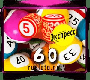 Русское лото экспресс Тираж 60