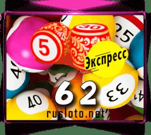 Русское лото экспресс Тираж 62