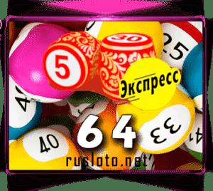 Русское лото экспресс Тираж 64