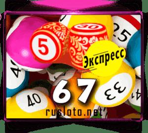 Русское лото экспресс Тираж 67
