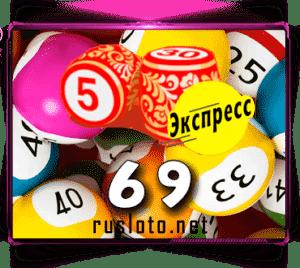 Русское лото экспресс Тираж 69