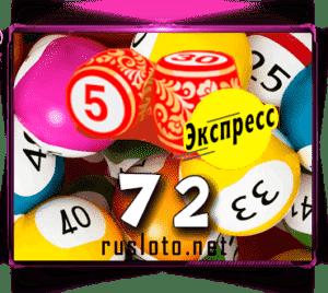 Русское лото экспресс Тираж 72