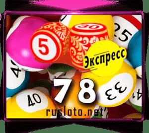 Русское лото экспресс Тираж 78