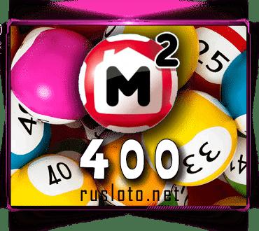 Результаты Жилищная лотерея Тираж 400 от 26.07.2020