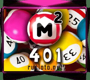 Жилищная лотерея Тираж 401