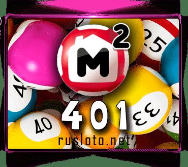 Результаты Жилищная лотерея Тираж 401 от 02.08.2020