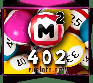 Результаты Жилищная лотерея Тираж 402 от 09.08.2020