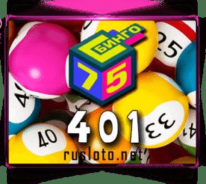 Бинго 75 Тираж 401