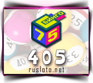 Бинго 75 Тираж 405