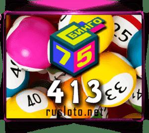 Бинго 75 Тираж 413