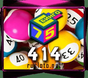 Бинго 75 Тираж 414