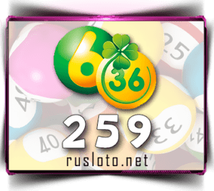 Лотерея 6 из 36 Тираж 259