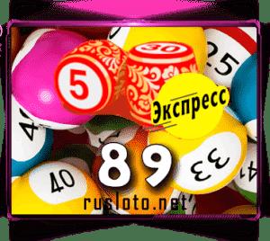 Русское лото экспресс Тираж 89