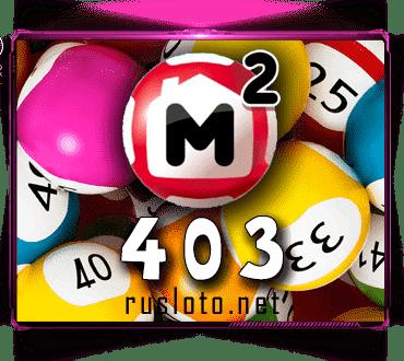 Результаты Жилищная лотерея Тираж 403 от 16.08.2020