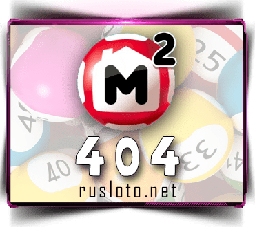 Результаты Жилищная лотерея Тираж 404 от 23.08.2020