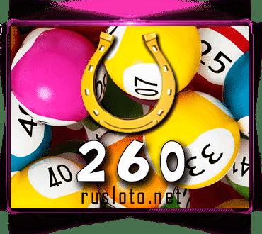 Результаты Золотая подкова Тираж 260 от 23.08.2020