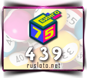 Бинго 75 Тираж 439