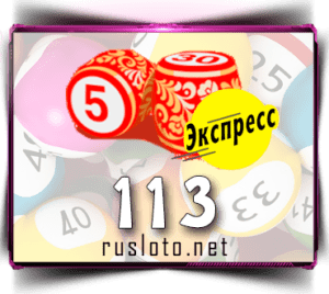 Русское лото экспресс Тираж 113