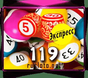 Лото-Экспресс Тираж 119