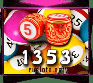 Русское лото Тираж 1353
