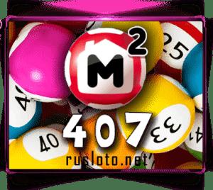 Жилищная лотерея Тираж 407
