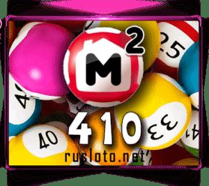 Жилищная лотерея Тираж 410