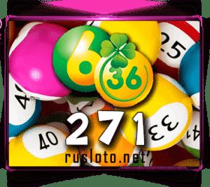 Лотерея 6 из 36 Тираж 271