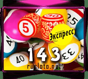 Лото-Экспресс Тираж 143