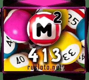 Жилищная лотерея Тираж 413