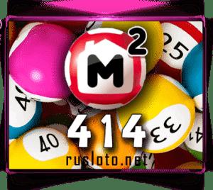 Жилищная лотерея Тираж 414