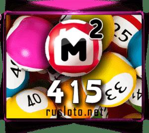 Жилищная лотерея Тираж 415