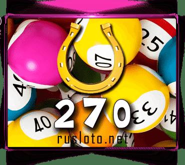 Результаты Золотая подкова Тираж 270 от 01.11.2020